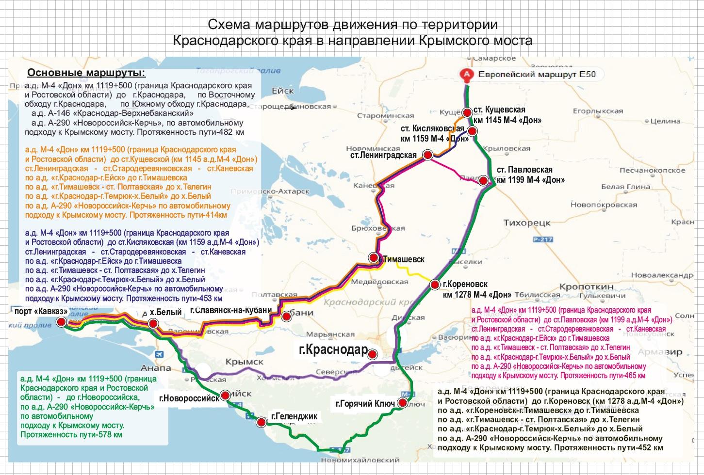 Какие подъезды на Крымский мост возможны в Краснодарском крае из разных регионов России