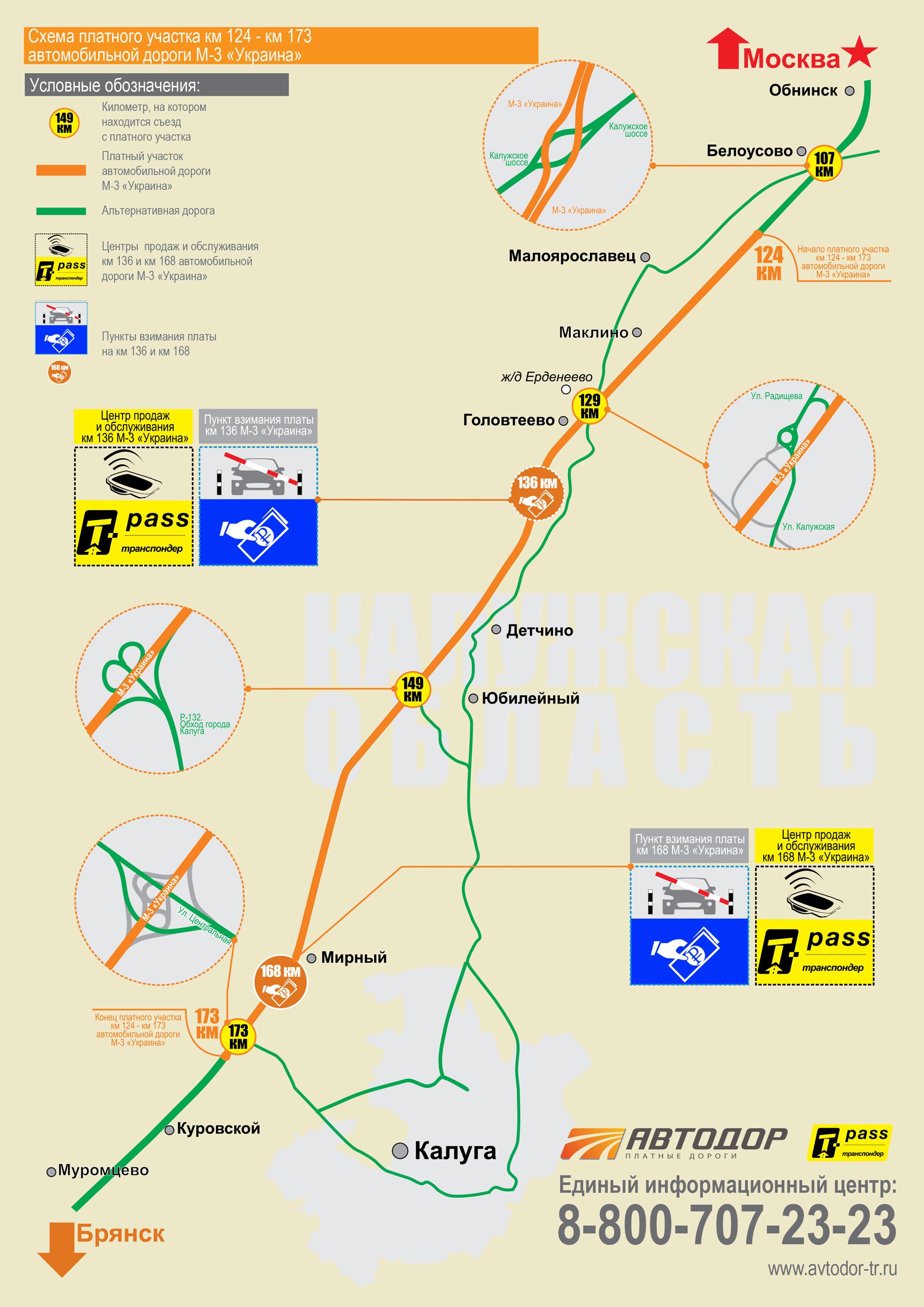 М3 Украина Калуга платный участок